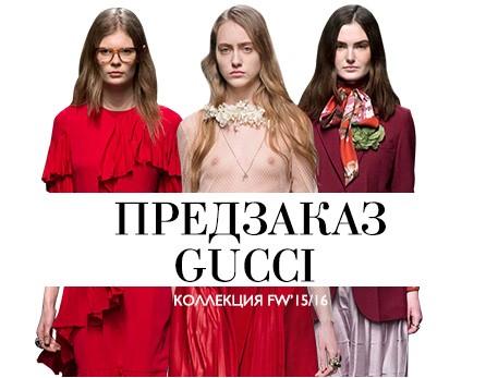 Предзаказ Gucci